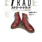 服好きなら読んでおきたい本②『ストリート・トラッド 〜メンズファッションは温故知新〜』